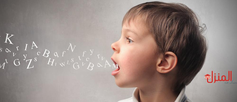 تاخر النطق عند الاطفال