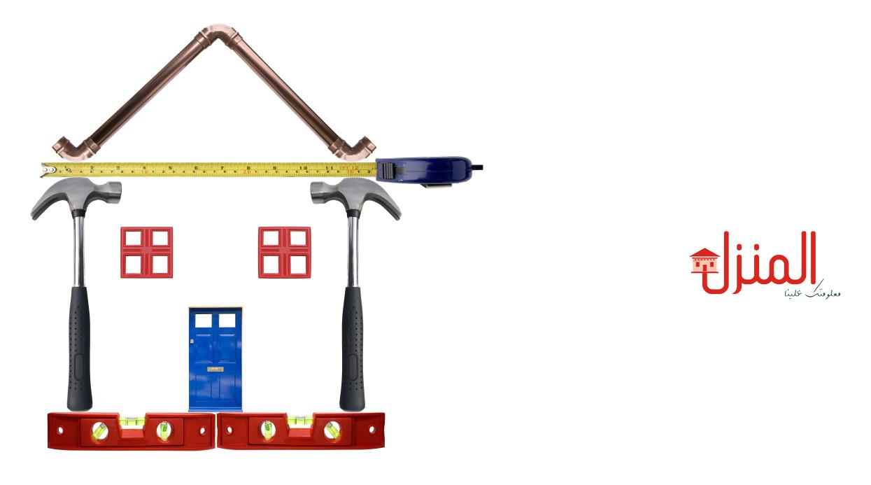الصيانة الدورية للمنزل