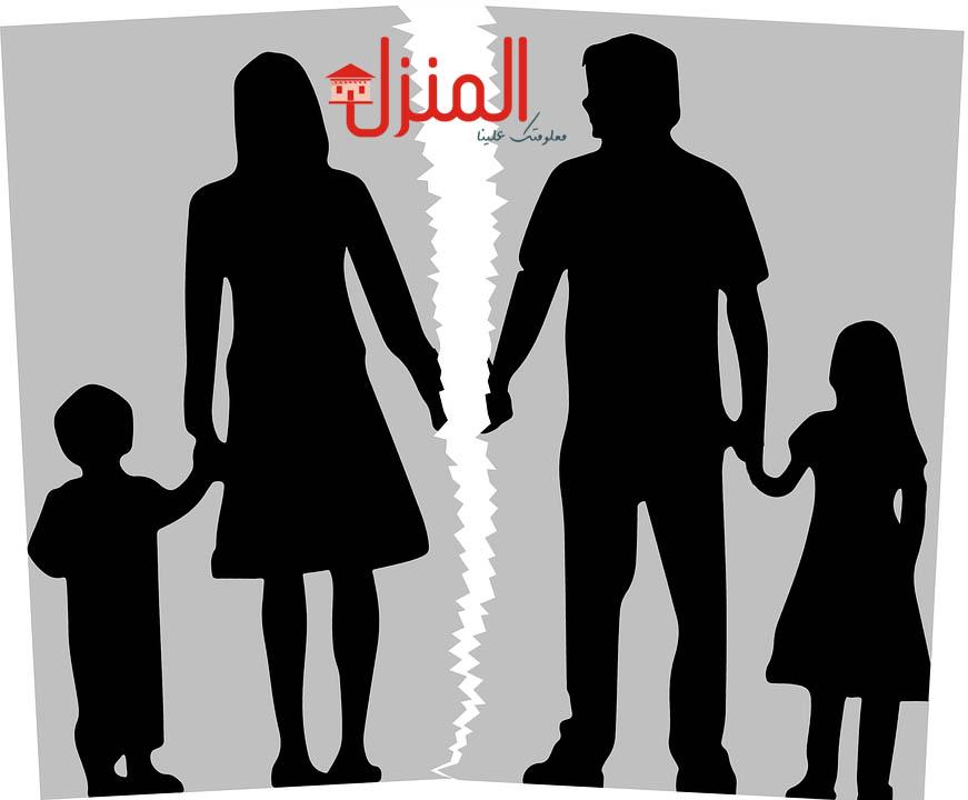 التفكك الأسري وأسبابه