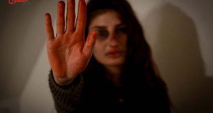 العنف ضد المرأة أسبابه ونتائجه