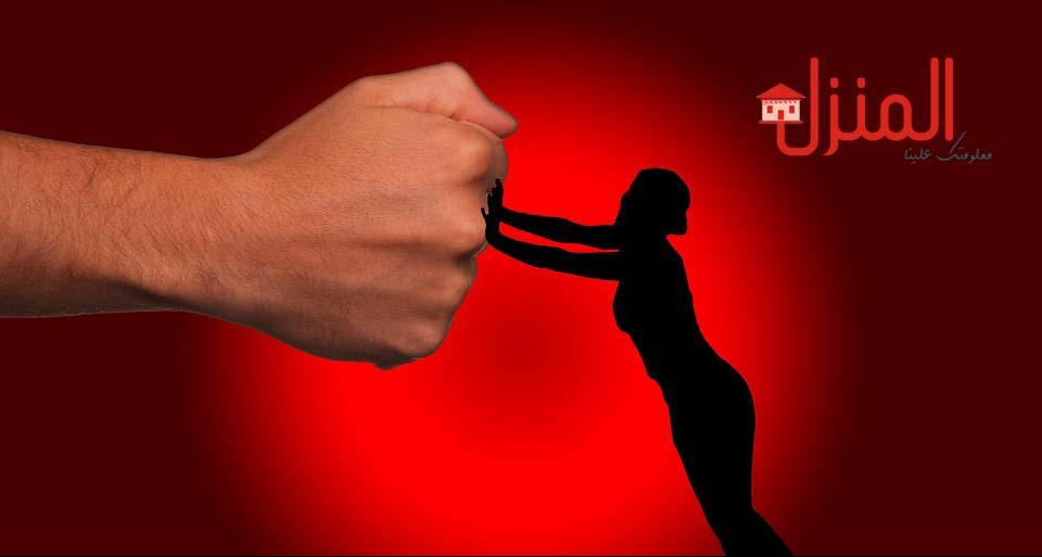العنف ضد المرأة أشكاله وحلوله