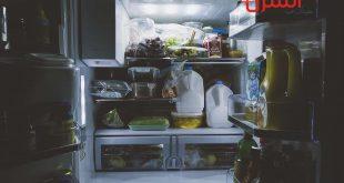 فكرة تبريد الثلاجة وأسباب عدم التبريد