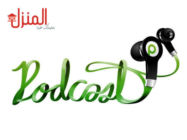 البودكاست وأمثلة عربية عليه
